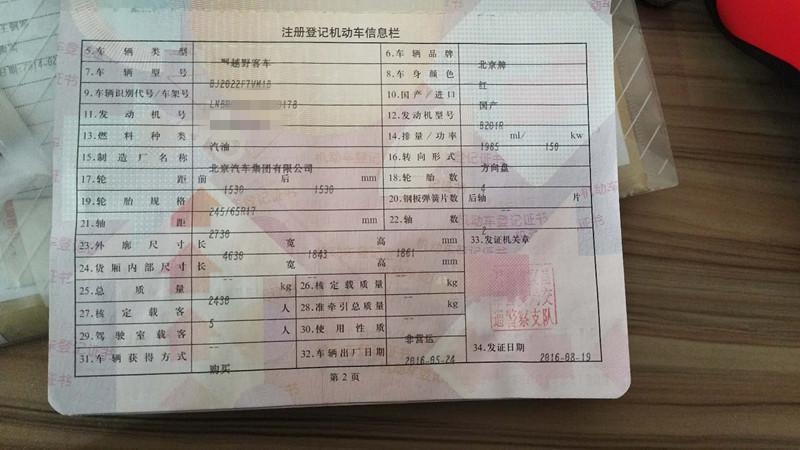 【长沙33】第M12024期 北京40 已回款
