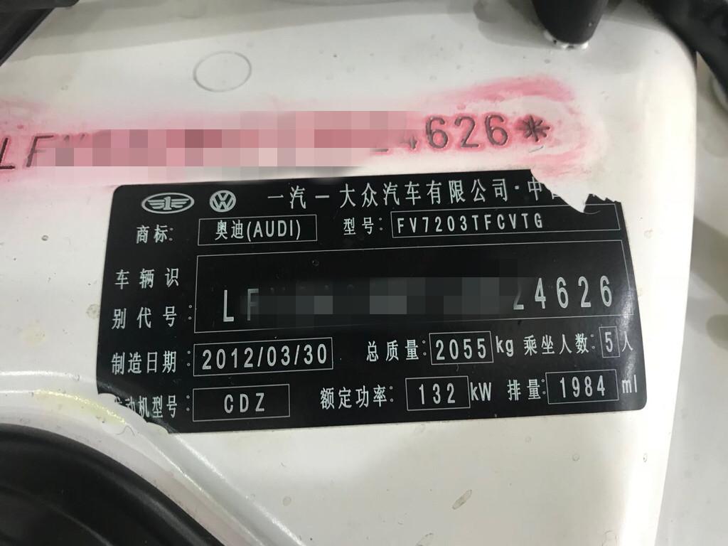【SWVG101】第M12977期 奥迪A4L 已回款