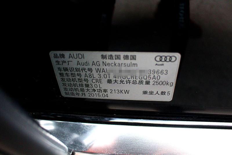 【NCVB110】第M12980期 奥迪A8L 已回款