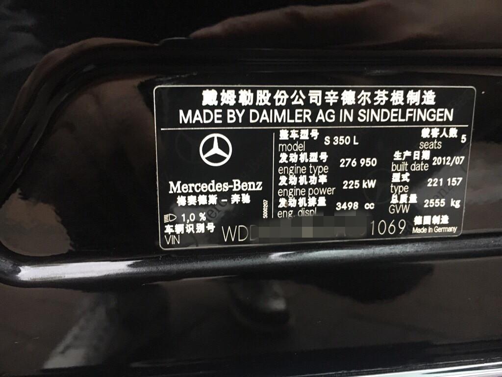 【长沙12】第M13564期 奔驰S350L 已回款
