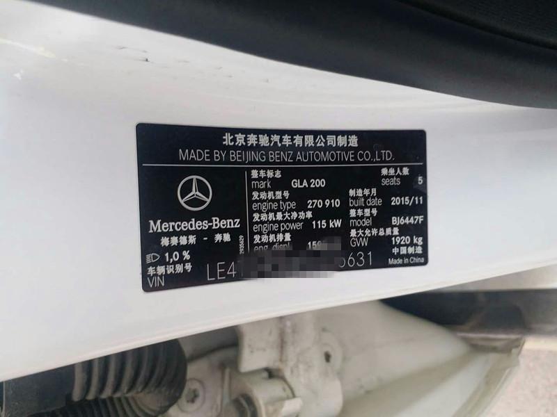 【NCVH111】第M14588期 奔驰GLA200(原太原15) 已回款