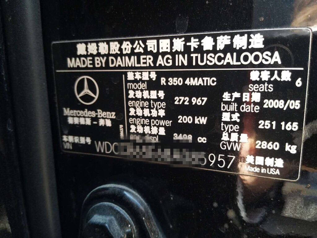 【NCVH202】第M14589期 奔驰R350L(原山西02) 已回款