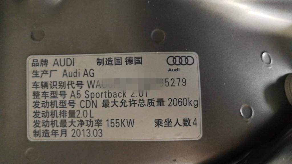 【CCVF105】第M17543期 奥迪A5 已回款