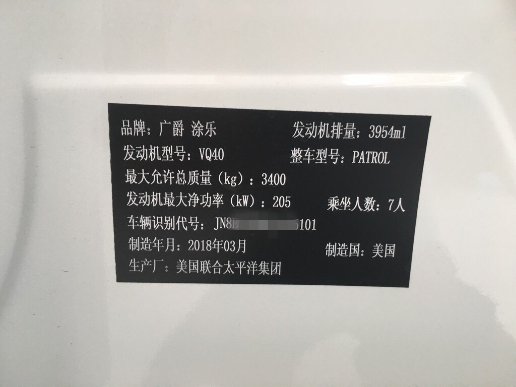 【CCVF210】第M18321期 日产途乐 已回款