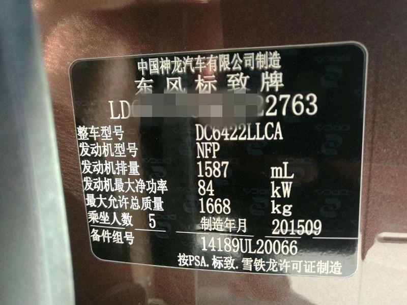 【NCVH102】第M18322期 标致2008 已回款