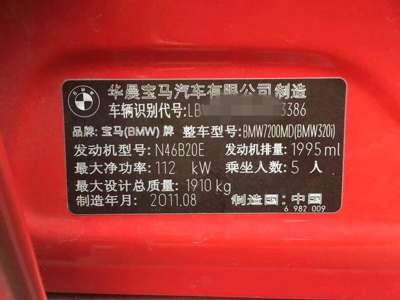 【SWVB119】第M20011期 宝马320i