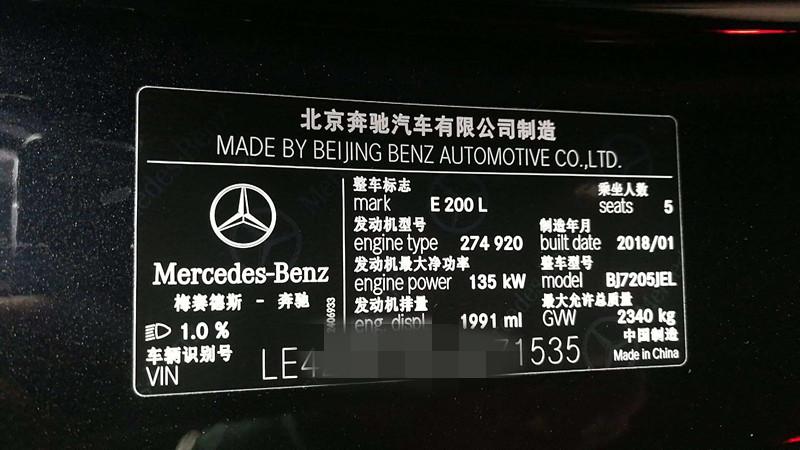 【NCVG103】第M20678期 奔驰E200L