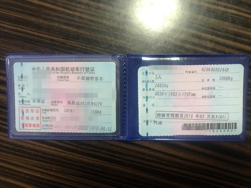 【NCVA108】第M20679期 路虎揽胜运动