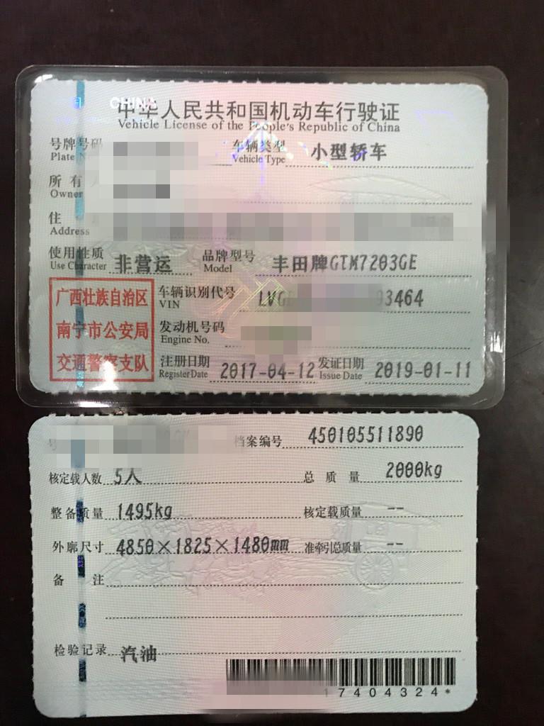 【SCVB106】第M20682期 丰田凯美瑞 已回款