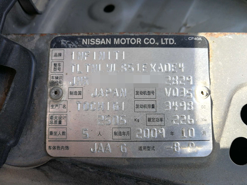 【NWVQ113】第M20747期 英菲尼迪FX35
