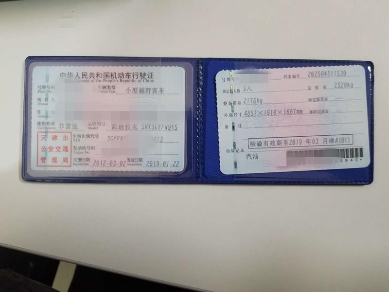 【NCVG107】第M20753期 凯迪拉克SRX